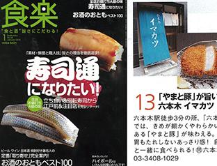 食楽 2010年1月号掲載