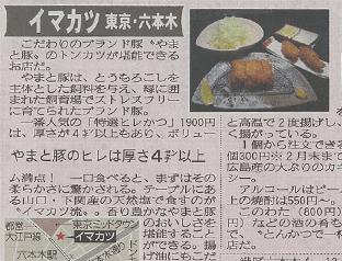 夕刊フジ 2010年2月9日号掲載
