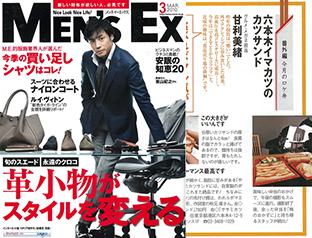 MEN's EX 2010年3月号掲載