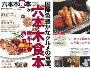 ぴあ六本木食本 2014掲載