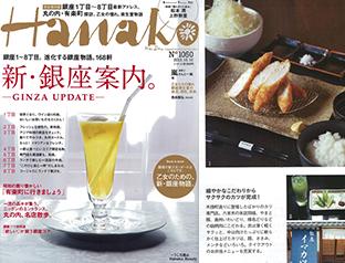 Hanako 2013年10月号掲載
