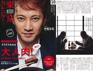 東京カレンダー 2013年10月10日号掲載
