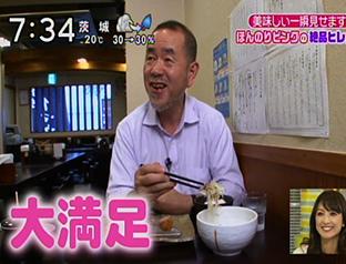 ズームイン!!サタデー 2013年10月19日放送
