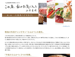 Diners Club INTERNATIONAL official website