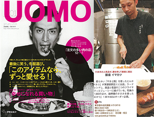 UOMO 1月号掲載