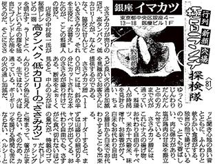 日刊ゲンダイ 2014年4月9日掲載