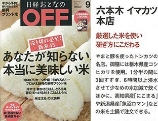 日経おとなのOFF 9月号掲載