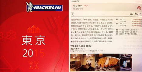 Featured in Michelin Guide Tokyo 2015