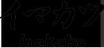イマカツ imakatsu